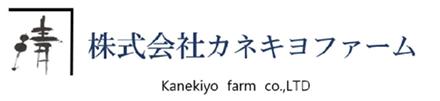 株式会社カネキヨファーム